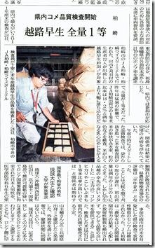 2011.8.25新潟日報