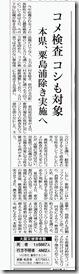 新潟日報2011.8.5