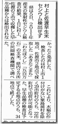 2011.9.6新潟日報記事