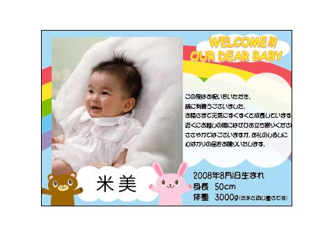 出産 内祝い メッセージ カード