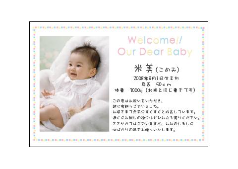 出産内祝い米カードデザイン-016 出産内祝い米 カードデザイン-016/出産祝いのお返しには赤