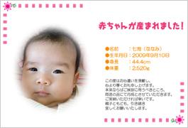 s_nanami.jpg